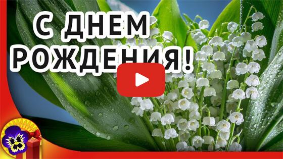 С днем рождения весной видео