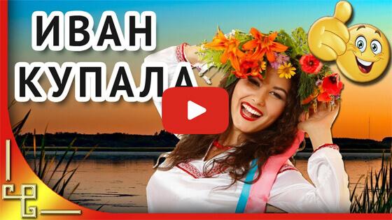 День Ивана Купала видео
