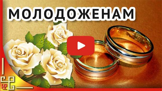 В день свадьбы видео