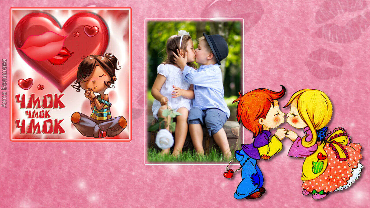 День поцелуя