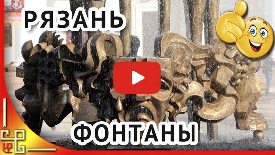 Фонтаны в Рязани видео