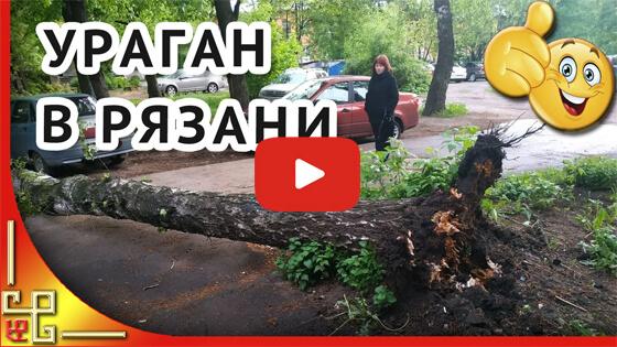 Ураган в Рязани видео