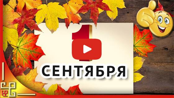 Поздравление с Днем Знаний видео