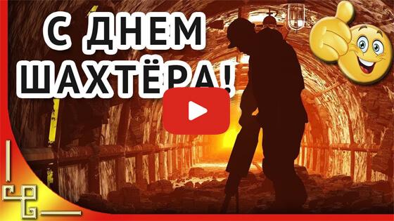 День шахтера видео