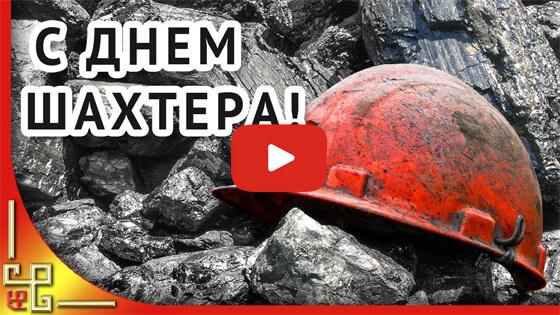 С днем шахтера видео