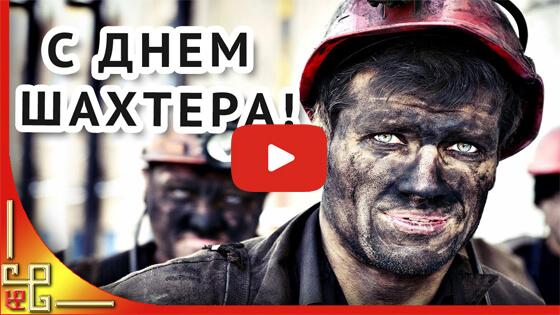 с праздником шахтеры видео
