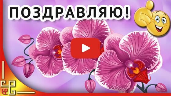 Августовским именинникам видео