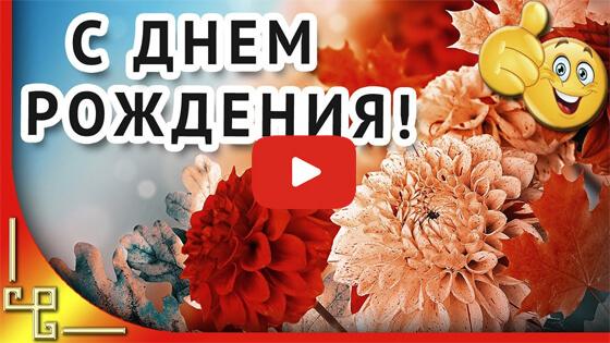 Осеннее поздравление с днем рождения видео