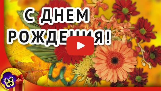 С днем рождения осенью видео