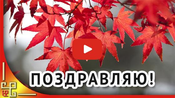 С днем рождения в сентябре видео