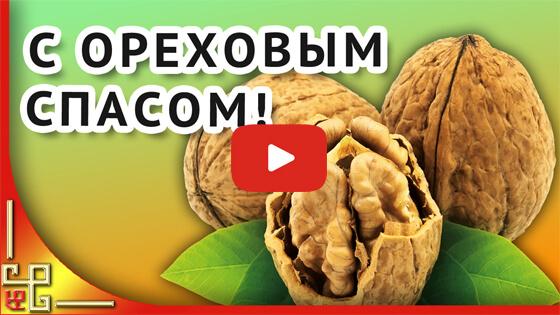 С Хлебным Спасом видео