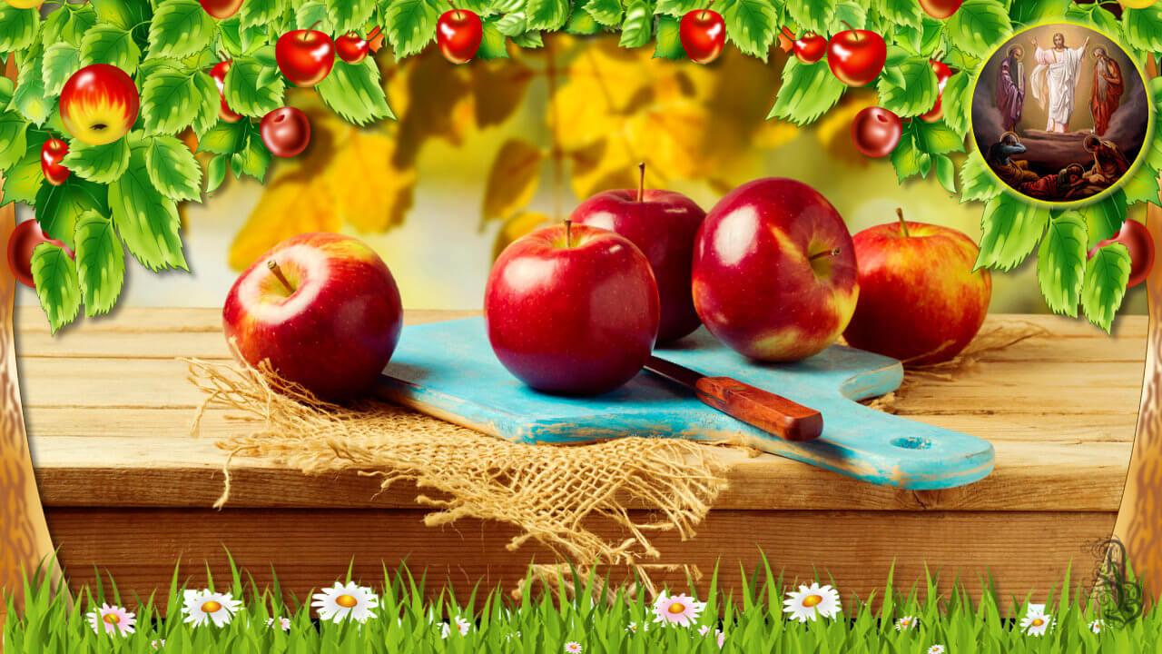 Второй Спас или Яблочный Спас