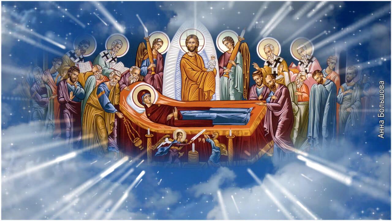 С Успением Пресвятой Богородицы!