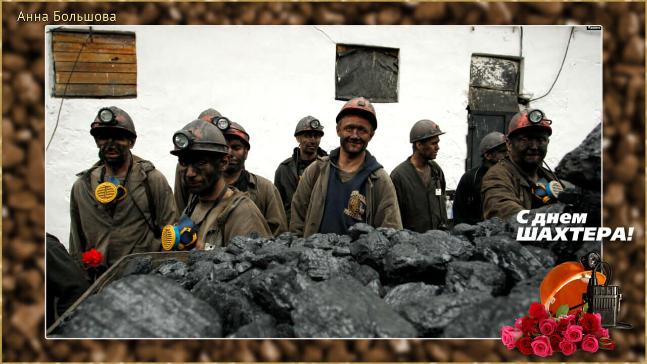 С праздником шахтеры!