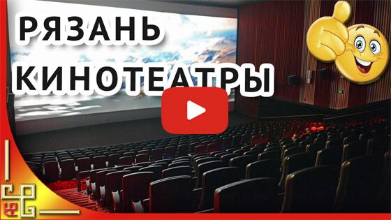 Рязань кинотеатры видео