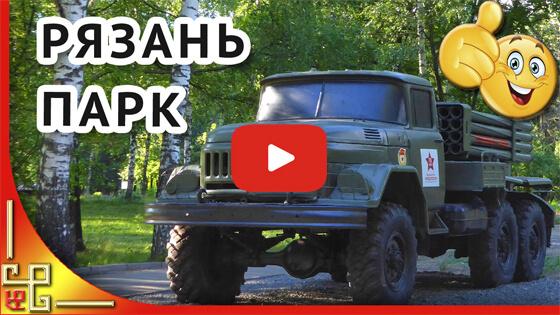 парк военной техники в Рязани видео