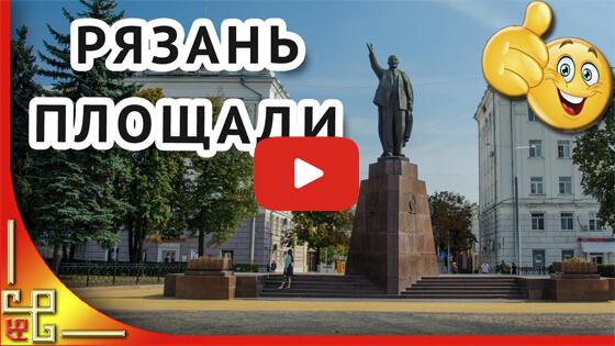 Площади в Рязани видео