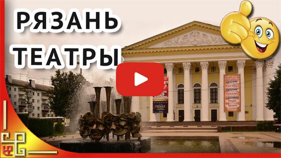 Театры в Рязани видео