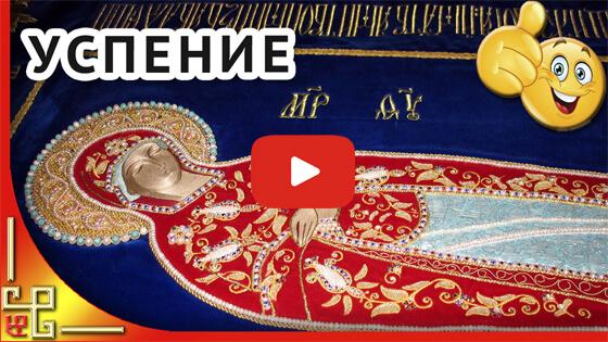 С Успением Пресвятой Богородицы видео