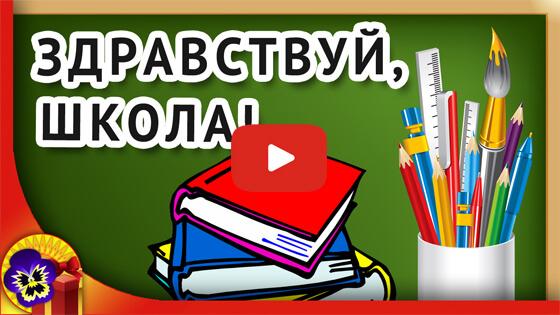 Здравствуй школа видео