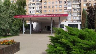 Библиотеки Рязани городская