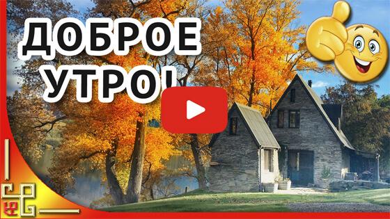 Мир дому вашему видео