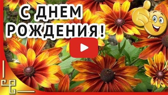 С днем рождения в октябре видео