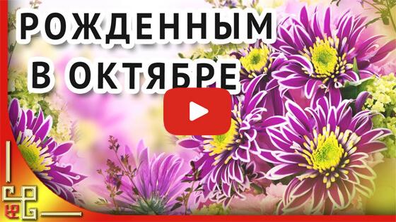 Октябрьский день рождения видео