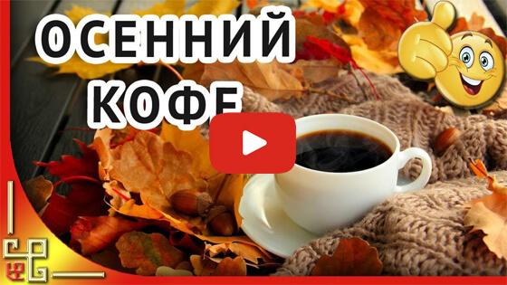 Кофе со вкусом осени видео