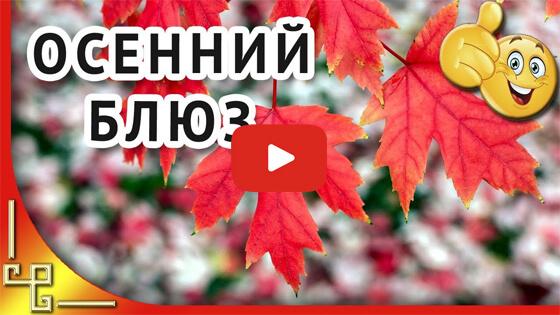 Осенний блюз видео