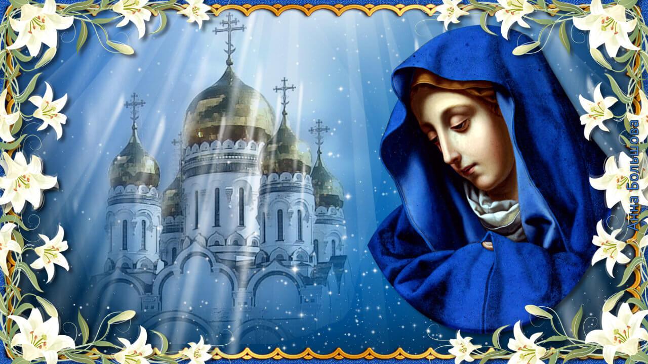 С Рождеством Богородицы!