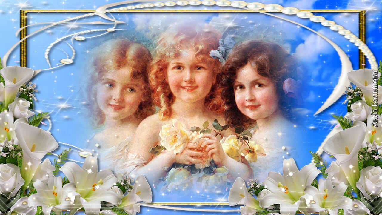 Поздравление с днем ангела