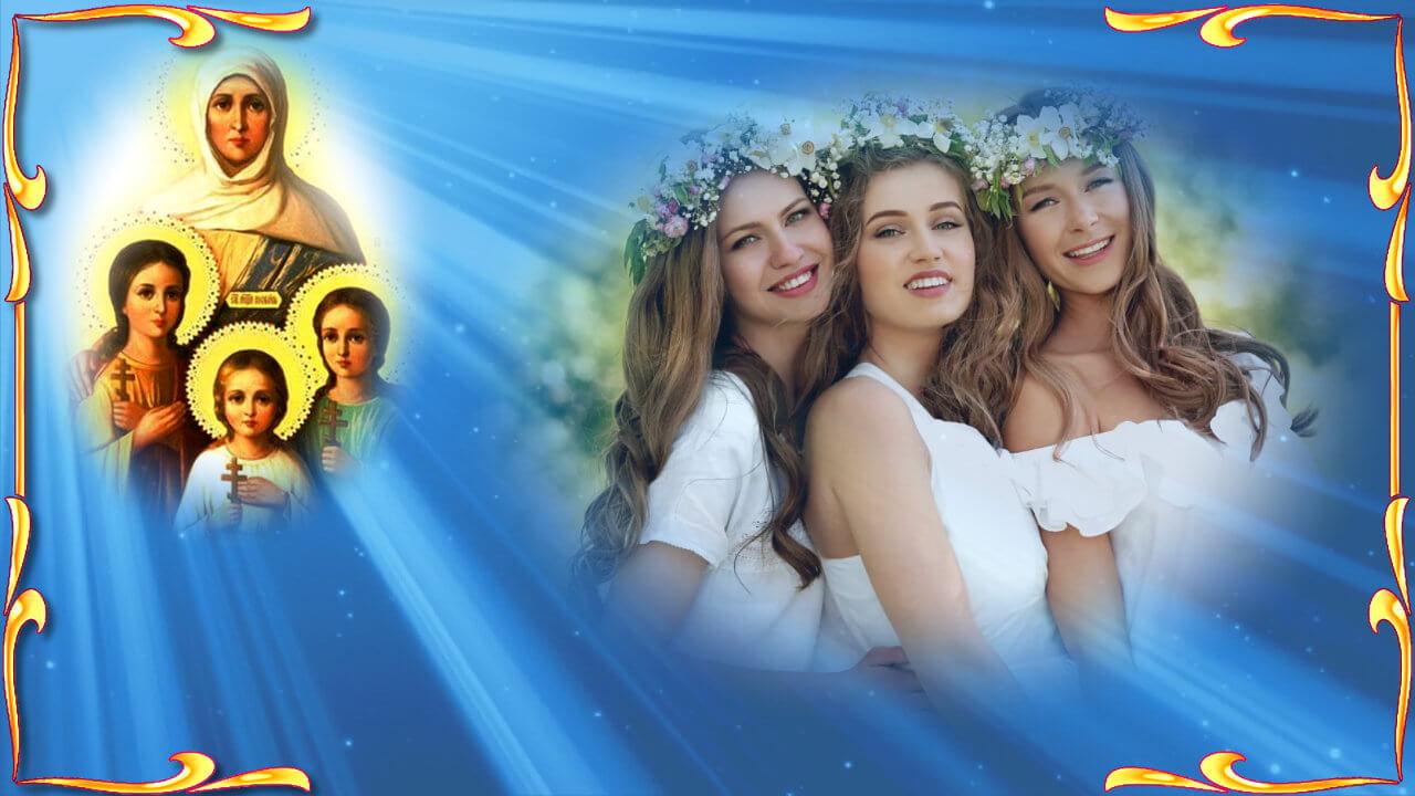 Именины Веры Надежды Любови Софии