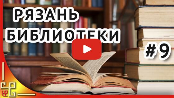 Библиотеки Рязани видео