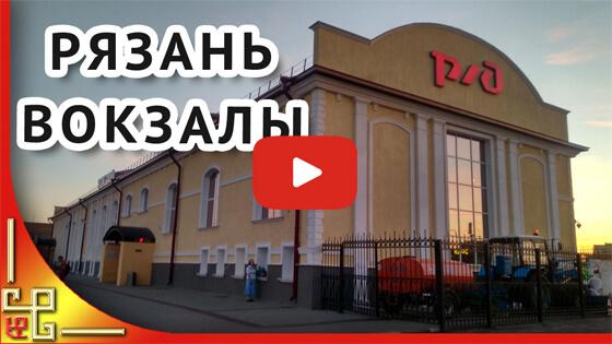 Рязань жд вокзалы видео