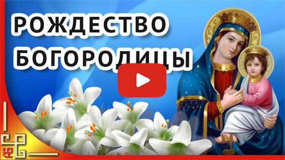 с Рождеством Богородицы видео