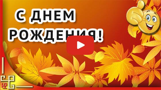 именинникам сентября посвящается видео