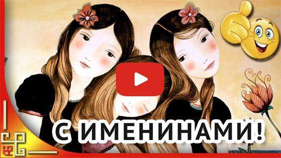 Именины Веры Надежды Любови Софии видео