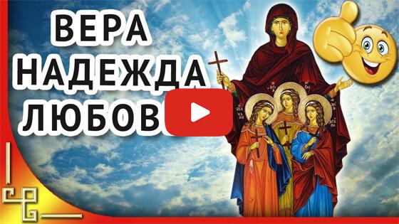 30 сентября - день памяти святых мучениц видео