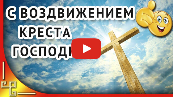 Воздвижение Креста Господня видео