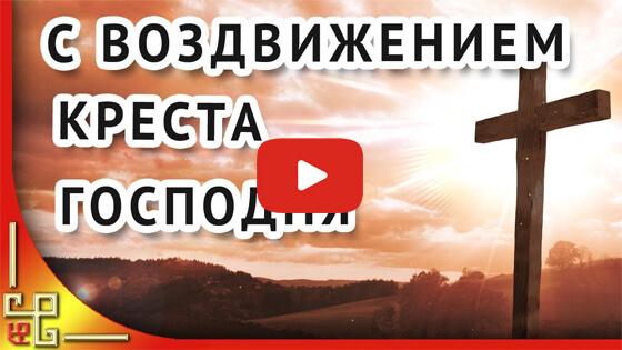 27 сентября Воздвижение видео