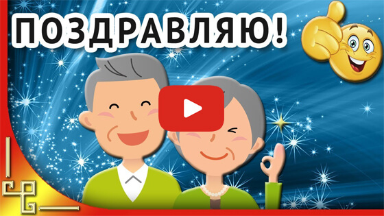 День бабушек и дедушек видео