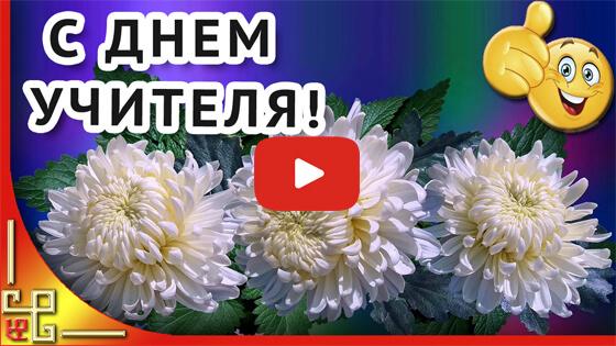 Поздравление с днем учителя видео