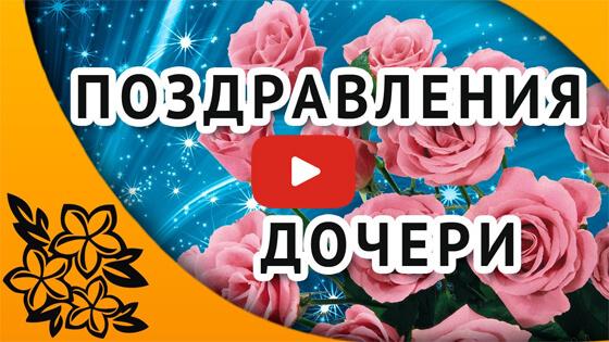 С днем рождения доченька видео