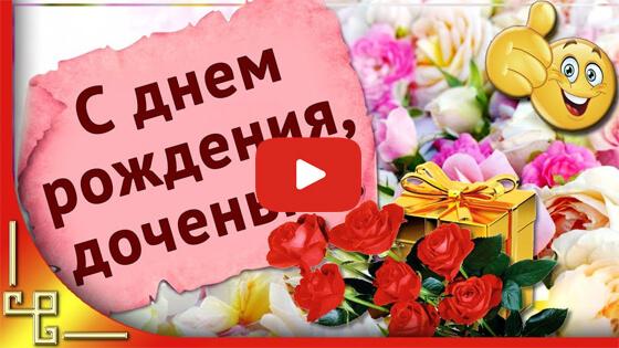 Пожелания дочери видео