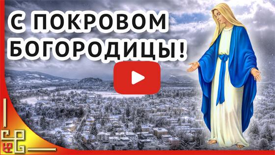Покров Богородицы видео