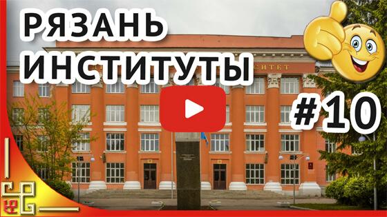 Рязань институты видео