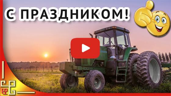 День работников сельского хозяйства видео