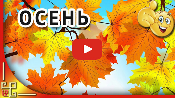Золотая осень Бабье лето видео