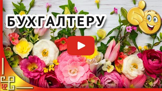 Видео поздравление с днем бухгалтера видео